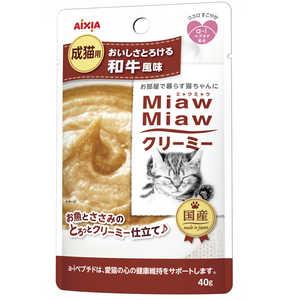 アイシア MiawMiaw クリーミー 和牛風味 40g 猫 MMクリーミーワギュウ40G