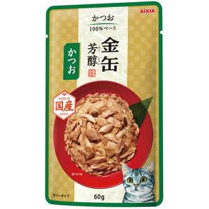 アイシア 金缶芳醇パウチ かつお 60g 猫 キンカンホウジュンPカツオ60G