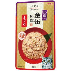 アイシア 金缶芳醇パウチ 15歳からのまぐろ 60g 猫 キンカンホウジュンP15マグロ60G