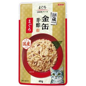 アイシア 金缶芳醇パウチ 18歳からのまぐろ 60g 猫 キンカンホウジュンP18マグロ60G