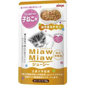 アイシア MiawMiaw ジューシー 子ねこ用ほろほろチキン 70g 猫 MMジューシーコネコチキン70G