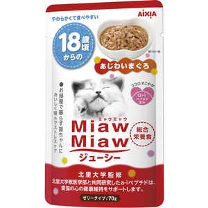 アイシア MiawMiaw ジューシー 18歳からあじわいまぐろ 70g 猫 MMジューシー18マグロ70G