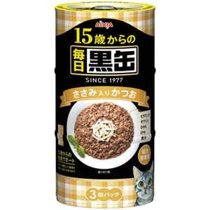 アイシア 毎日黒缶3P 15歳ささみ入りかつお 160g×3缶 猫 マイニチクロカン3P15サイササミ480