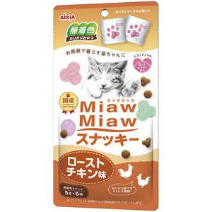 MiawMiawスナッキー ローストチキン味 30g(5gx6袋)