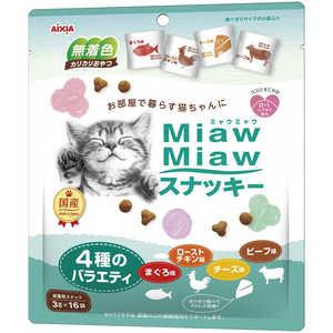 MiawMiawスナッキー 4種のバラエティ まぐろ味・ローストチキン味・ビーフ味・チーズ味 48g(3gx16袋)