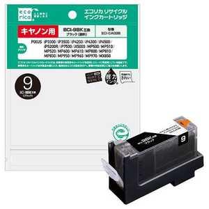 エコリカ リサイクル・リユース製品 インクカートリッジ キヤノン互換製品 ブラック ECICA09B