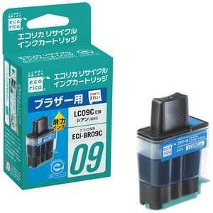 エコリカ LC09C互換ブラザー用リサイクルインクカートリッジ シアン ECIBR09C