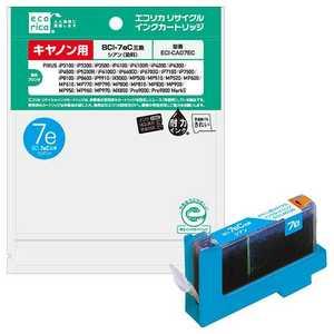 エコリカ リサイクル・リユース製品 インクカートリッジ キヤノン互換製品 シアン ECICA07EC
