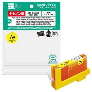エコリカ リサイクル・リユース製品 インクカートリッジ キヤノン互換製品 イエロー ECICA07EY