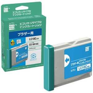 エコリカ リサイクル・リユース製品 インクカートリッジ ブラザー互換製品 シアン ECIBR10C