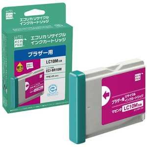 エコリカ リサイクル・リユース製品 インクカートリッジ ブラザー互換製品 マゼンダ ECIBR10M