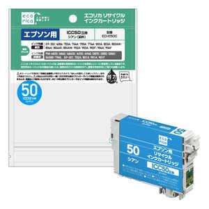 エコリカ ICC50互換エプソン用リサイクルインクカートリッジ シアン ECIE50C