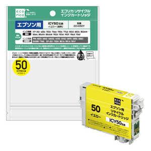 エコリカ ICY50互換エプソン用リサイクルインクカートリッジ イエロー ECIE50Y