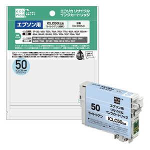 エコリカ ICLC50互換エプソン用リサイクルインクカートリッジ ライトシアン ECIE50LC