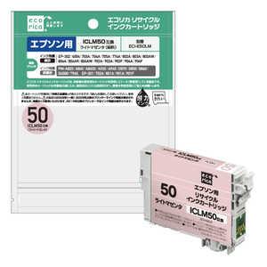 エコリカ ICLM50互換エプソン用リサイクルインクカートリッジ ライトマゼンダ ECIE50LM