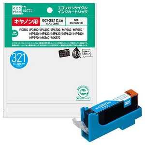 エコリカ BCI-321C互換キャノン用リサイクルインクカートリッジ シアン ECIC321C