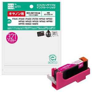 エコリカ BCI-321M互換キャノン用リサイクルインクカートリッジ マゼンダ ECIC321M