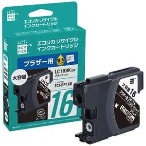 エコリカ LC16BK交換ブラザー用リサイクルインクカートリッジ ブラック ECIBR16B