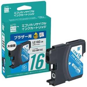 エコリカ LC16C交換ブラザー用リサイクルインクカートリッジ シアン ECIBR16C