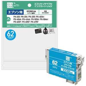エコリカ エプソンICC62対応リサイクルインクカートリッジ シアン ECIE62C