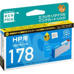 エコリカ HP CB318HJ 互換リサイクルインクカートリッジ シアン ECIHP178CV