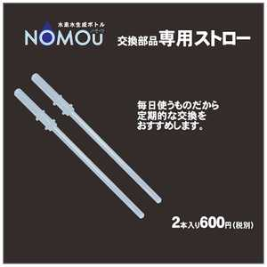 GOODJOB 水素水生成ボトル 「NOMOU」 交換部品 ストロー (2本入) スイソスイセイセイボトルNOMOUコウ