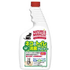 スペクトラムブランズジャパン ネイチャーズ・ミラクル ネイチャーズ・ミラクル ネコのトイレ消臭クリーナー つけかえ用 700ml 猫 NMネコノトイレショウシュウクリーナーカ