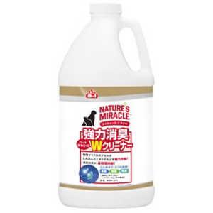 スペクトラムブランズジャパン ネイチャーズ・ミラクル ネイチャーズ・ミラクル 強力消臭Wクリーナー 大容量 1.89L 犬・猫 キョウリョクショウシュWクリーナー189