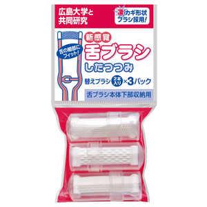 松本金型 新感覚舌ブラシしたつつみ 替えブラシ 3個セット 3個セット シンカンカクシタブラシカエ3コ