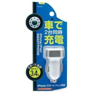 オズマ [USB給電]車載用 - USB充電器 (2ポート: 1A/2.4A・ホワイト)I車載用 ホワイト IDCU2034W