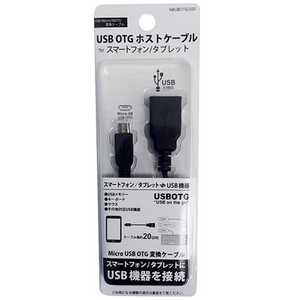 ウイルコム ナビックス USBOTGホストケーブルBK 20cm/BK NBUBOTG020BK