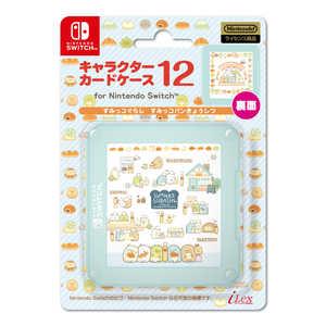 すみっコぐらし キャラクターカードケース12 for ニンテンドーSwitch ILXSW341 [すみっコパンきょうしつ]