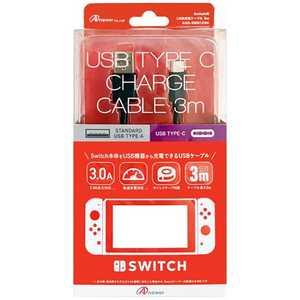 アンサー Switch用 USB充電ケーブル 3m ANS-SW012B スイッチUSBジュウデンケーブル3