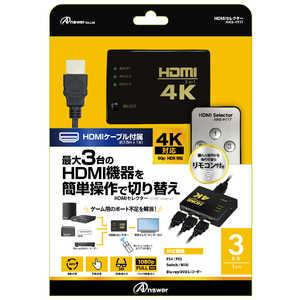 アンサー HDMIセレクター 【PS4/PS3/Switch/Wii U】 ANS-H117 HDMIセレクター