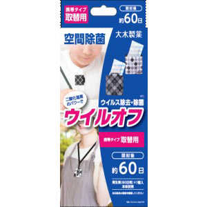 大木製薬 ウイルオフ携帯タイプ取替用 60日 ウイルオフケイタイタイプトリカエヨウ