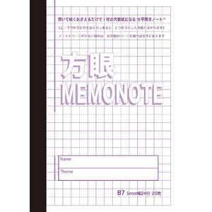 中村印刷所 水平開き 方眼メモノート B7 5mm 20枚 B7/20枚 40012