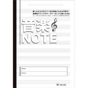 中村印刷所 水平開き B5 音楽ノート30枚 11段 B5/30枚 40037