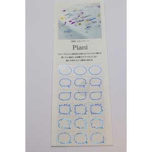 タカクラ印刷 Piani 吹き出し03 ブルー ブルー PAF03B
