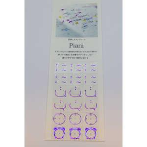 タカクラ印刷 Piani 時間 パープル パープル PAT1P