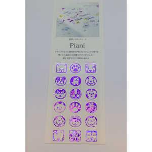 タカクラ印刷 Piani 犬 パープル パープル PAD1P