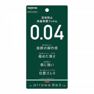 INGREM arrows Be3 F-02L/フィルム さらさらタッチ 薄型 指紋 反射防止 Web専用 INARL2FTUH