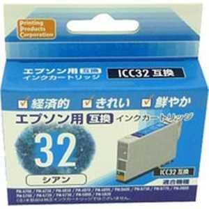 PPC 「互換」「エプソン・ICC32対応」リサイクルインクカートリッジ シアン PPEIC32C
