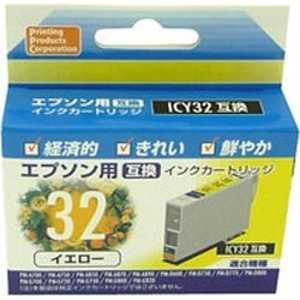 PPC 「互換」「エプソン・ICY32対応」リサイクルインクカートリッジ(イエロー) イエロー PPEIC32Y