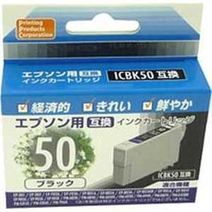 PPC 「互換」「エプソン・ICBK50対応」 リサイクルインクカートリッジ(ブラック) ブラック PPEIC50BK