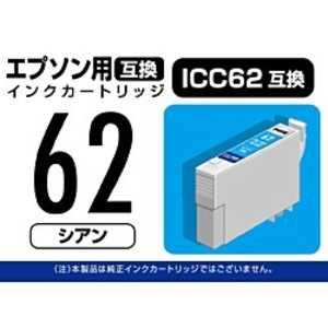 PPC 「互換」「エプソン:ICC62対応」互換インクカートリッジ シアン PPEIC62C