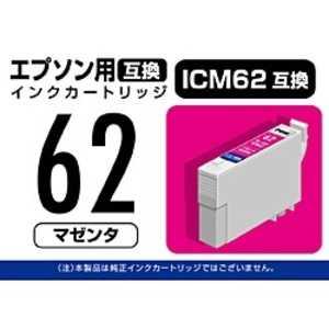 PPC 「互換」「エプソン:ICM62(シアン)対応」互換インクカートリッジ マゼンタ PPEIC62M