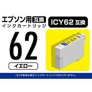 PPC 「互換」「エプソン:ICY62(イエロー)対応」互換インクカートリッジ イエロー PPEIC62Y