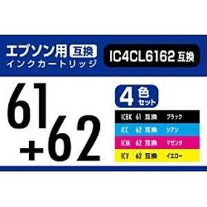 PPC 「互換」「エプソン:IC4CL6162(4色パック)対応」互換インクカートリッジ PPEIC61624P