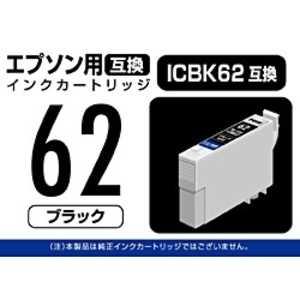 PPC 「互換」「エプソン:ICBK62(ブラック)対応」互換インクカートリッジ ブラック PPEIC62BK