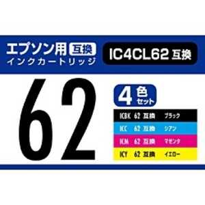 PPC 「互換」「エプソン:IC4CL62(4色パック)対応」互換インクカートリッジ PPEIC624P